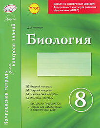 Леонтьев Д.В.  Биология: Комплексная тетрадь для контроля знаний. 8 класс
