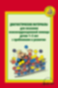 Авт.-сост.: Т.Б.Кротова, О.А.Минина, А.В.Можейко идр. Практические материалы для психо-коррекционной работы сдетьми 1–3лет