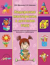 Микляева Н.В., Семенака С.И. Лидерские мастерские в детском саду. Альбом для совместной образовательной деятельности в средней группе