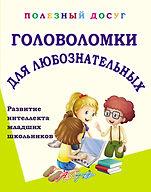 Т.В. Ляшко Головоломки для любознательных. Развитие интеллекта младших школьников