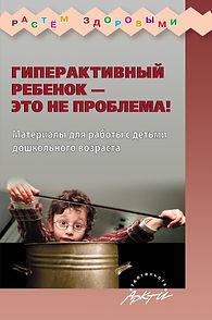 Н.В. Микляева Гиперактивный ребенок - это не проблема!