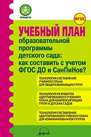 Н.В. Микляева Учебный план образовательной программы детского сада: как составить с учетом ФГОС ДО и СанПиНов?