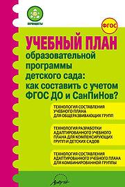 Микляева Н.В. Учебный план образовательной программы детского сада: как составить сучетом ФГОС ДО и СанПиНов?: Методич. рекомендации дляпедагогов ДОО