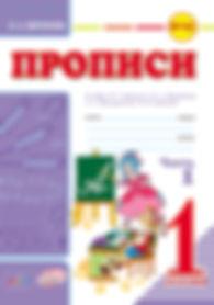 Миронова Л.А.  Прописи. 1 класс: к азбуке В.Г. Горецкого, В.А. Кирюшкина, Л.А. Виноградской, М.В. Бойкиной