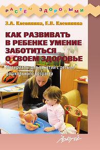 Клепинина З.А., Клепинина Е.В. Как развивать в ребенке умение заботиться о своем здоровье. Материалы для занятий с детьми дошкольного возраста