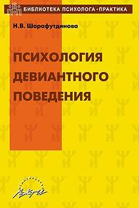 Шарафутдинова Н.В.Психология девиантного поведения: Учебно-методич.пособие