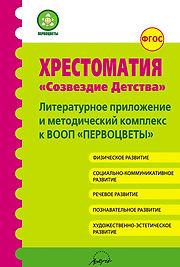 """Н.В. Микляева Хрестоматия """"Созвездие Детства"""""""