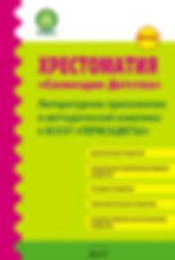 Хрестоматия «Созвездие Детства» : Литературное приложение иметодический комплекс кВООП«Первоцветы»/ Подред.Н.В.Микляевой