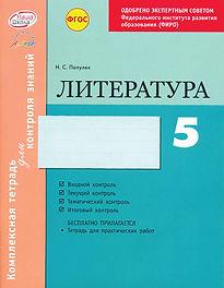 Полулях Н.С.  Литература: Комплексная тетрадь для контроля знаний. 5 класс