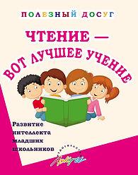 Попова Т.А. Чтение — вот лучшее учение