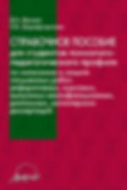 Д.А. Донцов, Н.В.Шарафутдинова Справочное пособие для студентов психолого-педагогического профиля по написанию и защите письменных работ: реферативных, курсовых, выпускных квалификационных, дипломных, магистерских диссертаций