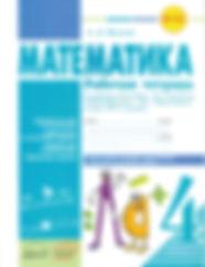 ВолковаА.Д.  Математика. 4 класс: Рабочая тетрадь. К учебнику М.И.Моро, М.А.Бантовой, Г.В.Бельтюковой идр.