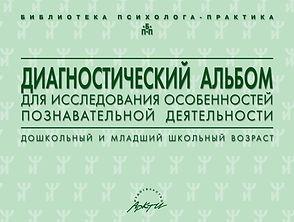 Семаго Н.Я., Семаго М.М. Диагностический альбом для исследования особенностей познавательной деятельности. Дошкольный и младший школьный возраст