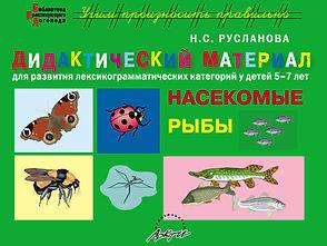 Русланова Н.С. Дидактический материал для развития лексико-грамматических категорий у детей 5-7 лет. Насекомые. Рыбы
