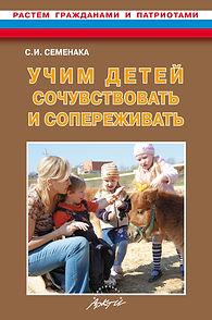 Семенака С.И. Учим детей сочувствовать и переживать