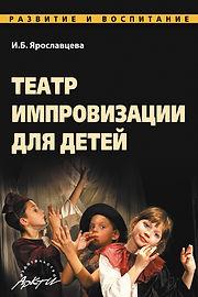 Ярославцева И.Б. Театр импровизации для детей