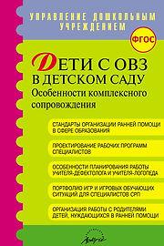 Н.В. Микляева Дети с ОВЗ в детском саду. Особенности комплексного сопровождения