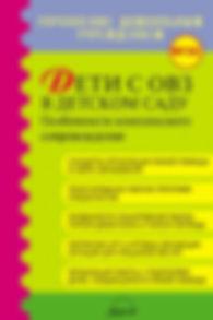 Дети с ОВЗ в детском саду: особенности комплексного сопровождения: Метод. рекомендации для специалистов ранней помощи и лекотек / Под ред. Л.А. Головчиц,Н.В. Микляевой