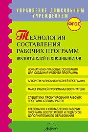 Н.В. Микляева Технология составения рабочих программ воспитатлей и специалистов