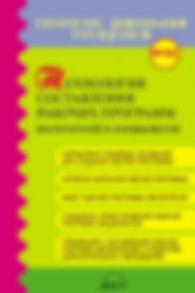 Технология составления рабочих программ воспитателей испециалистов: Методич. пособие/ Подред. Н.В.Микляевой