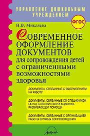 Н.В. Микляева Современное оформление документов для сопровождения детей с ОВЗ