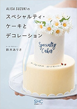 Alisa Suzukiのスペシャルティケーキとデコレーション