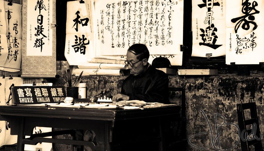 Caligraphie chinoise.jpg