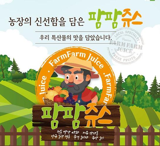 Farm Farm Juice (입호흡)