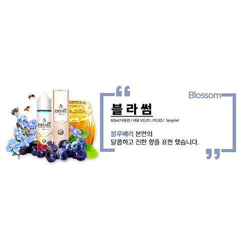 PRIME MOD 60ml Korea(폐호흡)
