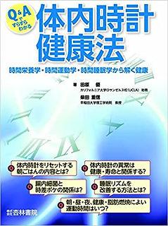 柴田先生著書4.jpg