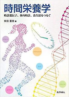 柴田先生著書1.jpg
