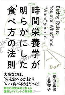 柴田先生著書3.jpg