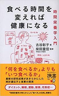 柴田先生著書2.jpg