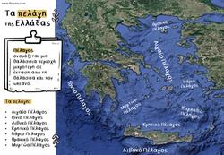 Τα πελάγη της Ελλάδας