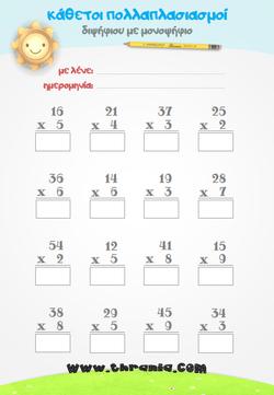 Κάθετοι πολλαπλασιασμοί (διψήφιου με μονοψήφιο)