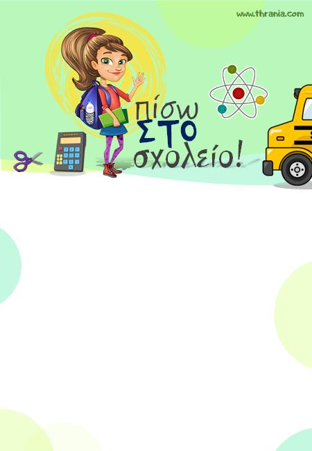 Πίσω στο σχολείο! 2