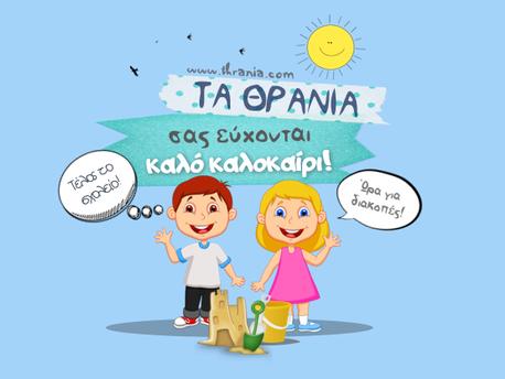 Καλό καλοκαίρι φίλοι μου!