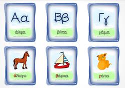 Καρτέλες της αλφαβητα