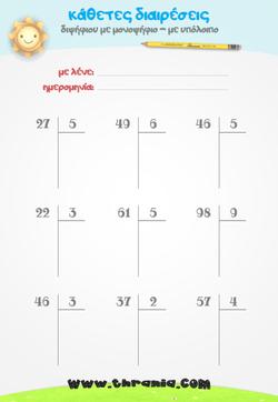 Κάθετες διαιρέσεις διψήφιου με μονοψήφιο με  υπόλοιπο