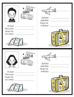 Διαβατήρια & εισιτήρια