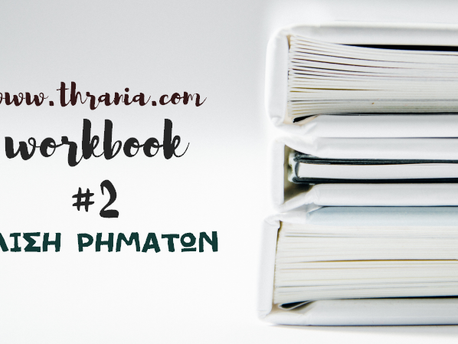 Workbook#2: Κλίση ρημάτων
