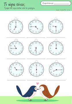 Τι ώρα είναι; 2