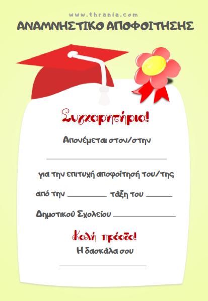 Αναμνηστικό αποφοίτησης