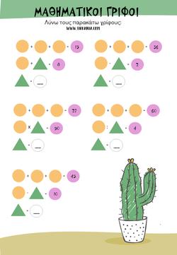 Μαθηματικοί γρίφοι No1