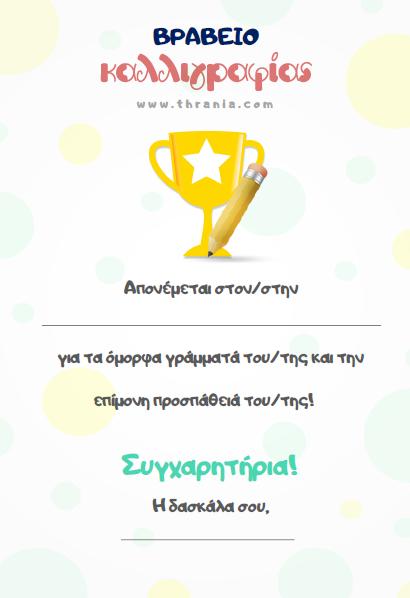 Βραβείο καλλιγραφίας