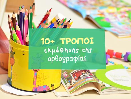10+ τρόποι για να μάθει καλύτερη ορθογραφία!