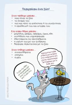 Περιγραφή ζώου