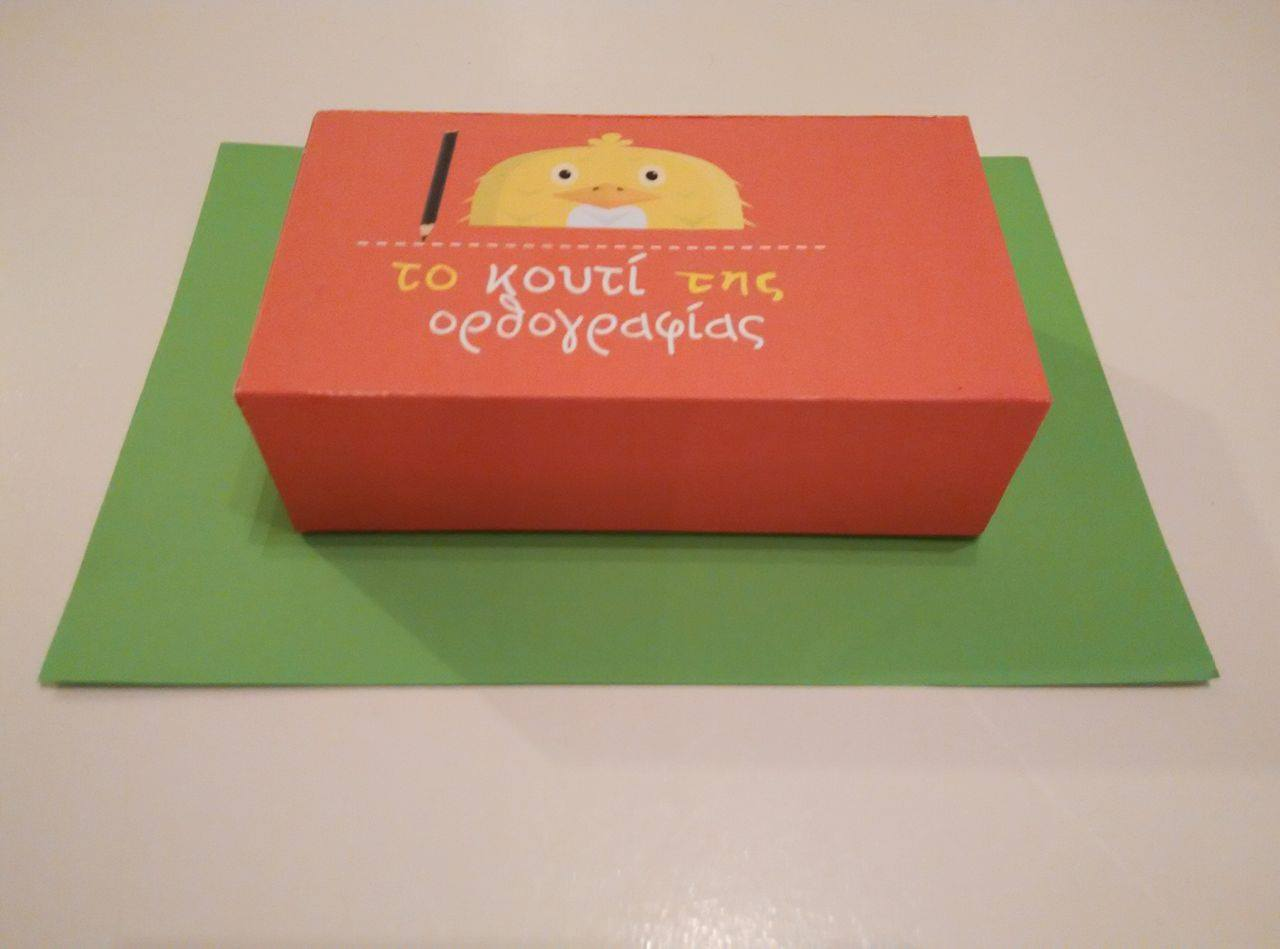 διακοσμώ το κουτί
