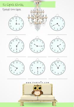 Τι ώρα είναι;