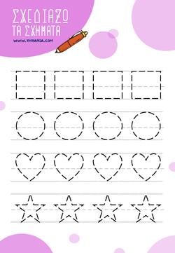 Σχεδιάζω τα σχήματα